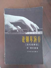 论钢琴演奏[附问题解答]/外来之家/移BT