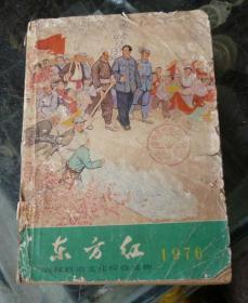 76年77年东方红农村读物两本