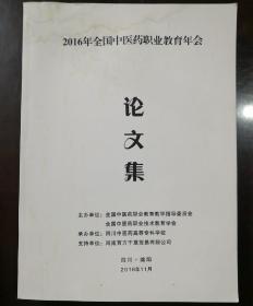 2016年全国中医药职业教育年会论文集