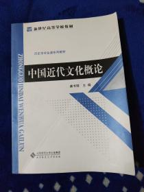 新世纪高等学校教材·历史学专业课系列教材:中国近代文化概论