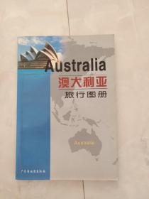 <<澳大利亚旅行图册>>1999年1版1印.