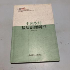中国农村基层治理研究
