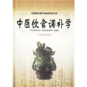 中医饮食调补学