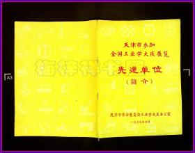 天津市参加全国工业学大庆展览