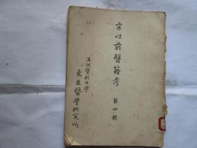 宋以前医籍考(第四辑)昭和十九年版