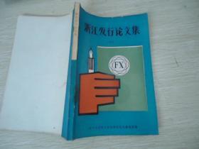 浙江发行论文集(1988)