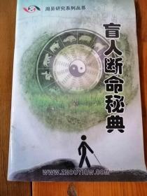 盲人断命秘典 ---- 周易研究系列丛书