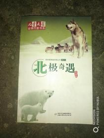 科学家两极历险丛书-北极奇遇