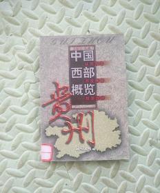中国西部概览  贵州[2000一版一印印数5000](10包邮挂刷)