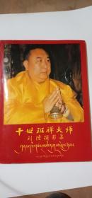 十世班禅大师刘隆摄影集