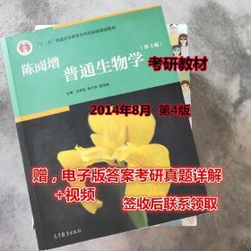 二手正版 普通生物学 陈阅增 第4版 吴相钰 陈阅增普通生物学 考研教材9787040396317