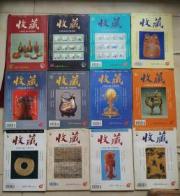 《收藏》1996年全年12本全