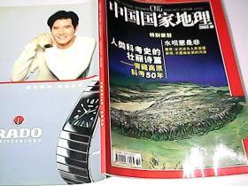 中国国家地理2003年10月号(总第516期)