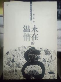 中国现代经典散文《永在的温情》暮影笼罩了一切、悼胡咏琪先生、记刘张二先生的被刺、汉江是怎样造成的、记几个遭难的朋友们、我的邻居们、一个女间谍、最后一课.....