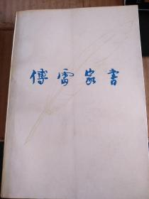 """傅雷家书,的出版是当时轰动性的文化事件,三十多年来一直畅销不衰。它是傅雷夫妇在1954年到1966年5月期间写给傅聪和儿媳弥拉的家信,由次子傅敏编辑而成。这些家书开始于1954年傅聪离家留学波兰,终结至1966年傅雷夫妇""""文革""""中不堪凌辱,双双自尽。十二年通信数百封,贯穿着傅聪出国学习、演奏成名到结婚生子的成长经历,也映照着傅雷的翻译工作、朋友交往以及傅雷一家的命运起伏,重点内容则分类抄录成册。"""