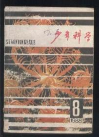 少年科学(1988年第8期)