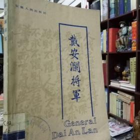 《戴安澜将军》中国人民政治协商会议,安徽省委员会文史资料研究会委员会编。