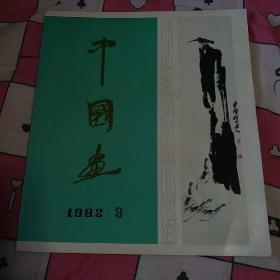 中国画(1982年7月、第3期、总第25期)
