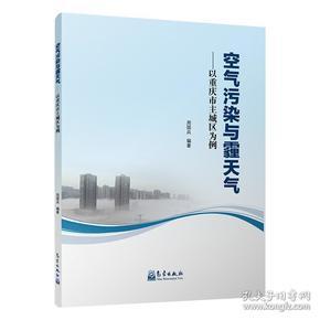 空气污染与霾天气:以重庆市主城区为例