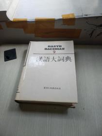 汉语大词典(第9卷)