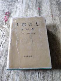 山东省志.55.计划志