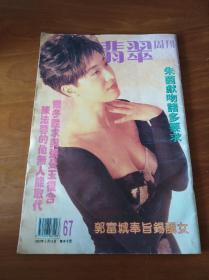 翡翠周刊 第67期 (1993年3月)
