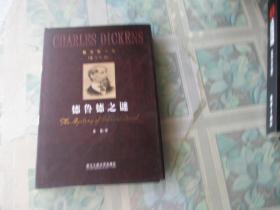 狄更斯全集第十五卷:德鲁德之谜