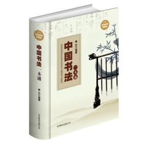 中国书法一本通(超值精装典藏版)