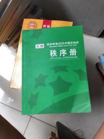燕京啤酒2015中国足协杯秩序册