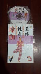 《美体健身瑜伽【附赠光盘】》(32开平装 129页)九品