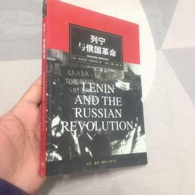 列宁与俄国革命