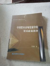 中国资本市场发展中的货币政策抉择