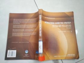 国际营销战略:[英文本]