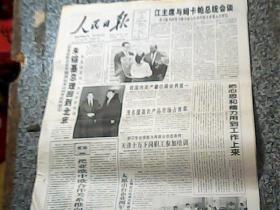 人民日报 1998年4月9日  1-12版  朱镕基总理出席亚欧会议回到北京、江主席与母卡帕总统会谈