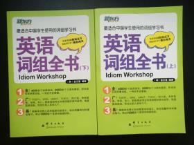 英语词组全书(全两册)