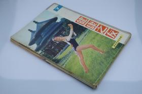 健康之友杂志86年-87年4期合售(各种健康知识、医学论文介绍)