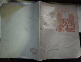 练习簿 封面有毛泽东选集图 林题被粘上,但有点能看清