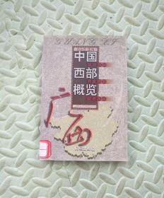 中国西部概览  广西[2000一版一印印数5000](10包邮挂刷)