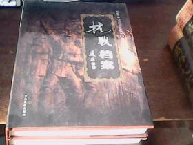 抗战档案 (上中下)十(邮票纪念册 )4册全  买家请注意 本书快递费18元