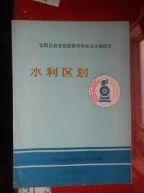 安阳县农业资源调查和农业区划报告---水利区划.多图品好