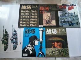 战场2.3.4.5.8【5本合售】没有光盘有一张海报