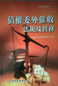 债权委外催收法规及实务(增修订三版)