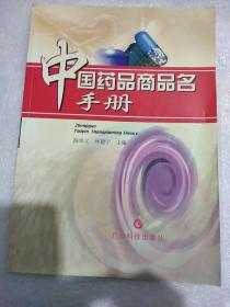 中国药品商品名手册