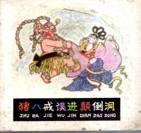 猪八戒误进颠倒洞1981年1版1印
