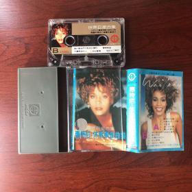 磁带:世界巨星合集 惠特尼 .休斯顿金曲集