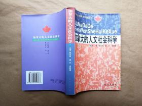 加拿大的人文社会科学(2003年1版1印)
