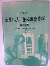1995全国1%人口抽样调查资料福建分册