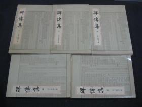 碑传集(全12册)93年1版1印