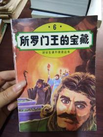 好学生课外阅读丛书 :(6)所罗门王的宝藏