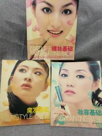 美妆在线:裸妆基础、妆容基础、魔发基础、(三本合售)